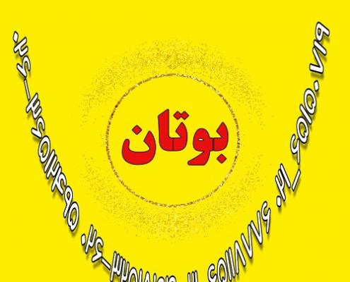نمایندگی بوتان استان البرز، کرج