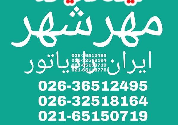 نمایندگی ایران رادیاتور در مهرشهر